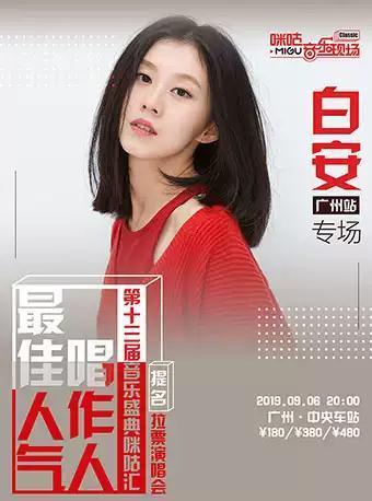 咪咕音乐现场 白安广州专场