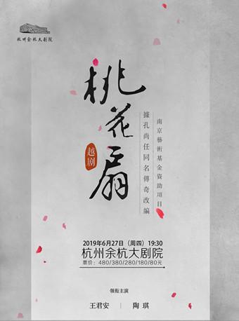 王君安、陶琪领衔主演越剧《桃花扇》