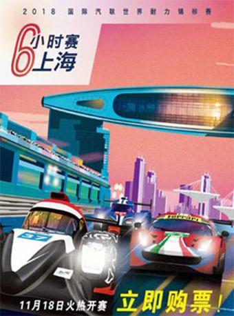 WEC世界耐力锦标赛上海6小时赛