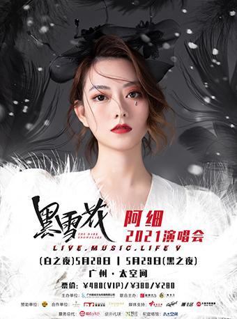 """「阿細」""""黑雪花""""2021演唱會"""