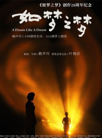 【一元券】【肖战】 明星版话剧《如梦之梦》北京站