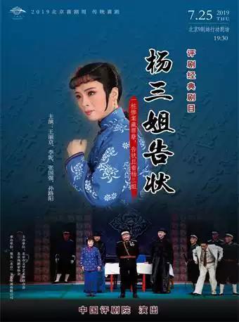 2019北京喜劇周 評劇《楊三姐告狀》