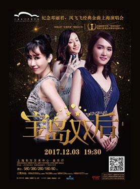 """""""宝岛双后"""" 纪念邓丽君、凤飞飞经典金曲上海演唱会"""
