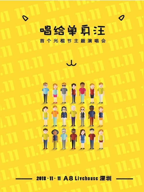 光棍节深圳演唱会
