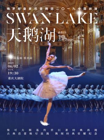 皇家芭蕾舞团《天鹅湖》