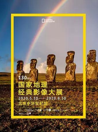 国家地理经典影像大展--北京站