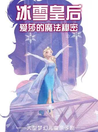 儿童亲子剧 《冰雪皇后·爱莎的魔法秘密》