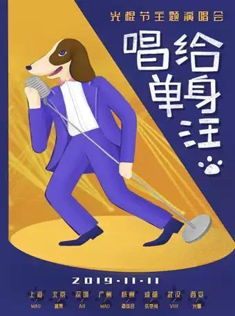 杭州11.11光棍节主题演唱会