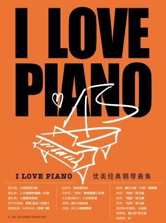 I Love Piano优美经典钢琴曲集