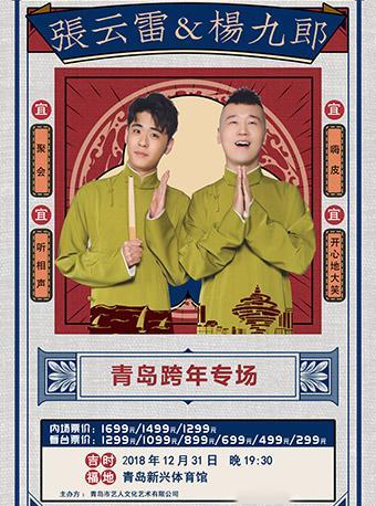 德云社-张云雷跨年相声专场 青岛站