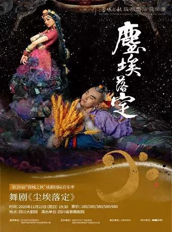 【上海】 国际音乐季舞剧《尘埃落定》