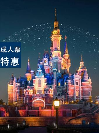 【特惠票】上海迪士尼門票