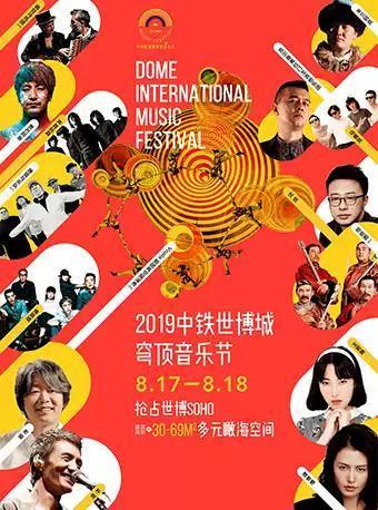 2019中铁世博城穹顶音乐节