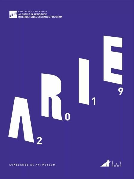 A4国际艺术家驻留项目系列展览