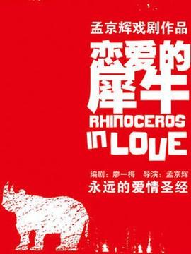 孟京辉导演作品《恋爱的犀牛》