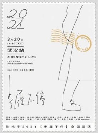 陳鴻宇2021「步履不停」巡演 武漢站