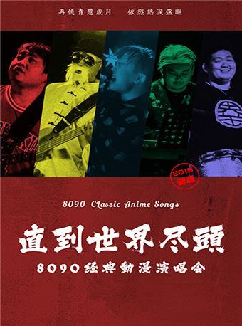 8090经典动漫演唱会北京站
