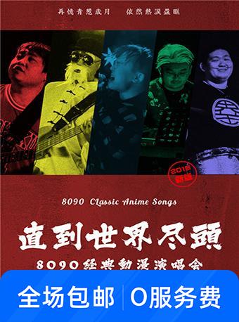 8090经典动漫演唱会广州站