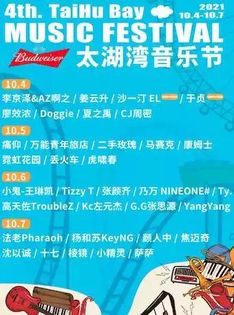 2021太湖湾音乐节