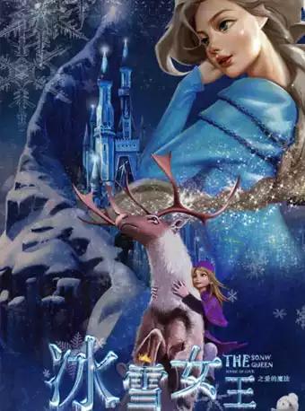 20210214_义乌剧院_【金华】【呱唧剧乐汇】大型冰雪奇幻儿童舞台剧《冰雪女王之爱的魔法》