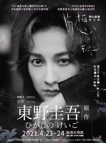 东野圭吾惊心悬疑舞台剧《片想》一厦门站