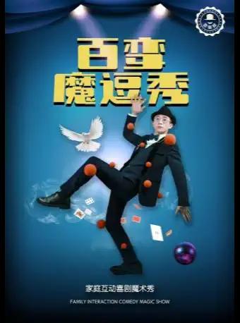 嘉年华:家庭互动喜剧魔术秀《百变魔逗秀》