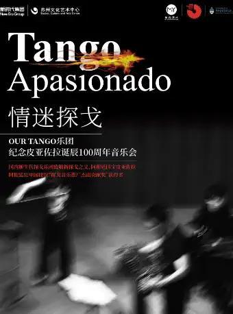 【苏州】《情迷探戈》纪念皮亚佐拉诞辰100周年音乐会