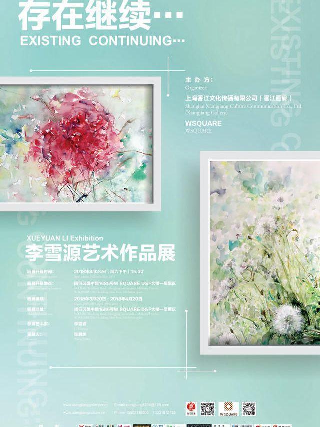 李雪源艺术作品展