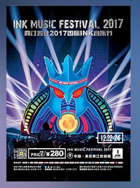 2017国际INK音乐节