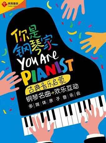 古典音乐启蒙钢琴名曲亲子音乐会