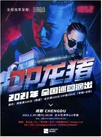 [ 乐海方舟 ] :DP龙猪21巡演