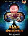 加拿大多媒体3D儿童音乐剧《爱丽丝梦游仙境》(中文版)