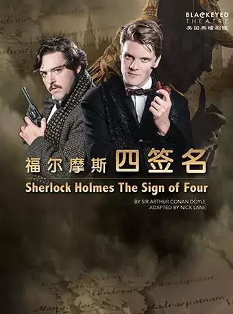 英国黑瞳剧院《福尔摩斯-四签名》