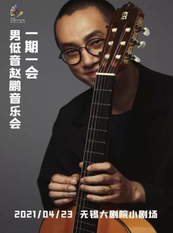 """""""一期一会""""低音赵鹏音乐会"""