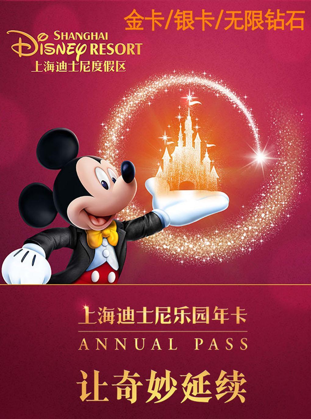 上海 迪士尼乐园门票年卡