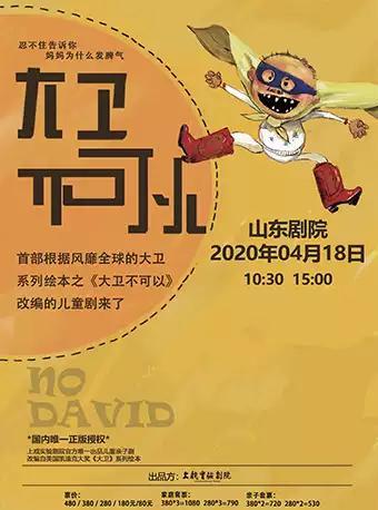 兒童劇《大衛,不可以》