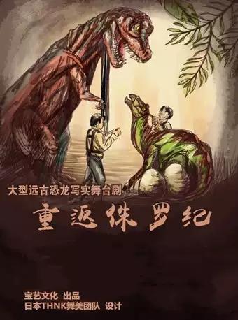 儿童剧《重返侏罗纪》
