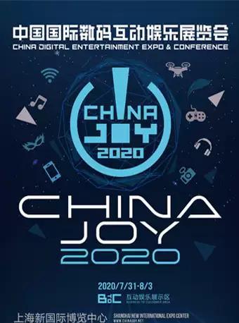 2020 ChinaJoy【B2B】