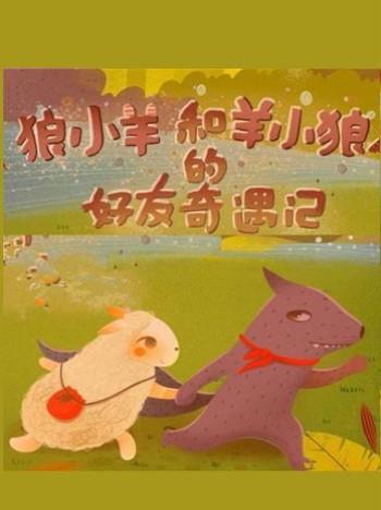 儿童剧《狼小羊和羊小狼的好友奇遇记》