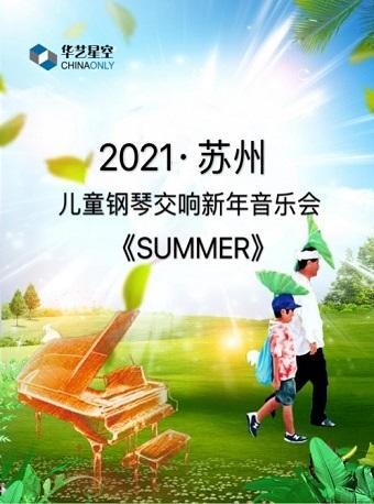 2021苏州儿童钢琴交响新年音乐会《SUMMER》苏州站