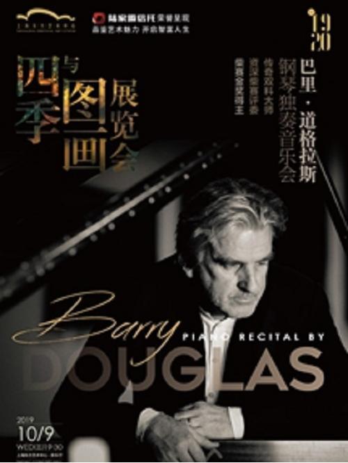 四季与图画展览会 道格拉斯钢琴独奏音乐会