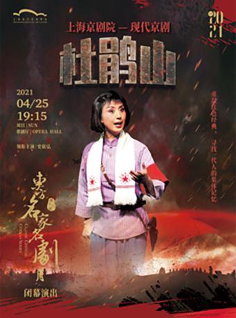 上海京劇院 現代京劇《杜鵑山》