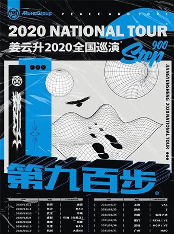 姜云升巡演「第九百步」济南站