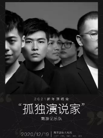 """南游记乐队""""孤独演说家""""演唱会"""