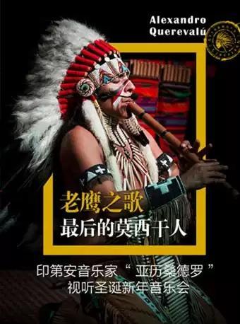 最 后的莫西干人—印第安音乐家音乐会