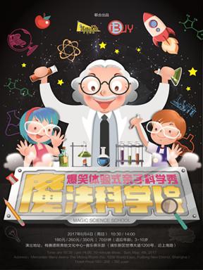 DramaKids艺术剧团 爆笑体验式亲子科学秀《魔法科学院》