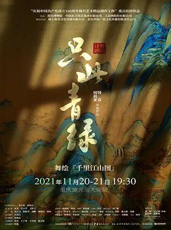 舞蹈诗剧《只此青绿》—舞绘《千里江山图》