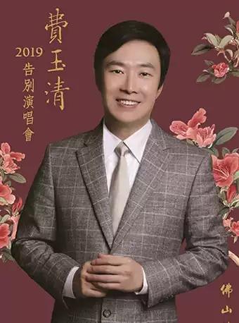 费玉清告别演唱会 深圳站