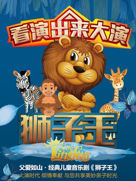 经典儿童音乐剧《狮子王》