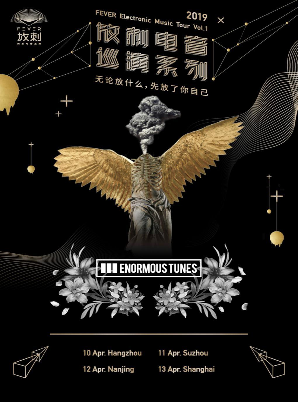 网易放刺电音巡演系列 杭州站